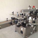 स्वयंचलित बिअरची बाटली डबल साइड स्टिकर लेबलिंग मशीन