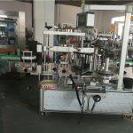 एक साइड ओव्हल बाटली सेल्फ hesडसिव्ह स्टीकर लेबलिंग मशीन