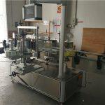 स्मॉल राउंड बॉटल फास्ट लेबल केलेले ऑटोमॅटिक डबल साइड स्टिकर लेबलिंग मशीन